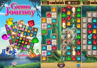 Gems Journey APK / APP Download,比 Candy Crush Saga 更好玩的手機遊戲,Anrdroid 版下載