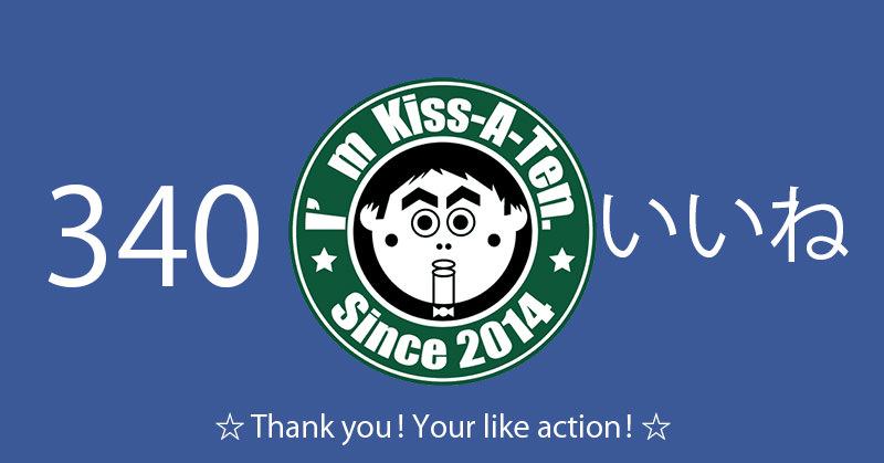 「喫茶店の部屋」のFacebookページが、「いいね!」数340もいただけました!
