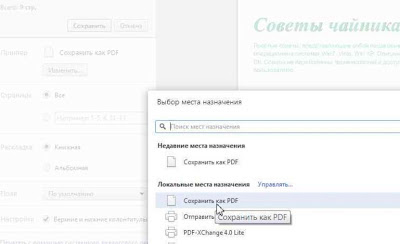 Сохранение в PDF открытой страницы Chrome