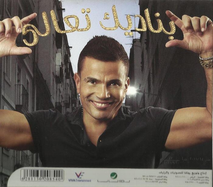 تحميل البوم عمرو دياب الجديد بناديك تعالى كامل برابط واحد mp3