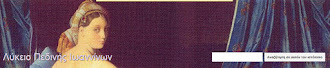 ΕΡΕΥΝΗΤΙΚΗ ΕΡΓΑΣΙΑ Α΄ ΛΥΚΕΙΟΥ ΠΕΔΙΝΗΣ ΙΩΑΝΝΙΝΩΝ, Α΄ ΤΕΤΡΑΜΗΝΟΥ 2011-2012