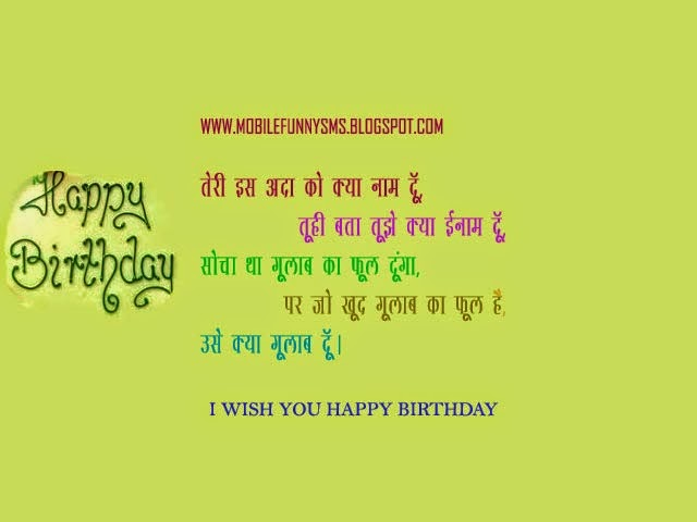 HINDI BIRTHDAY SMS