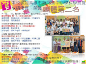 賀!本校參加高雄市第56屆中小學科學展覽成績優異!