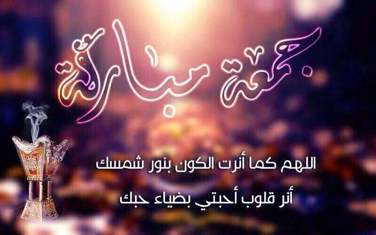 جمعه مباركه مع دعاء