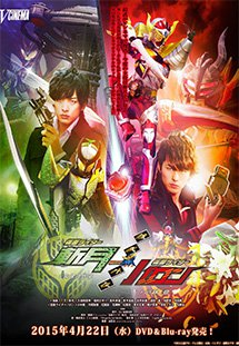Chiến Binh Mặt Nạ - Kamen Rider Gaim Gaiden