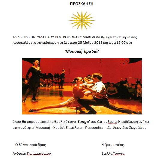 Μουσική βραδιά στο πνευματικό κέντρο Θρακομακεδόνων