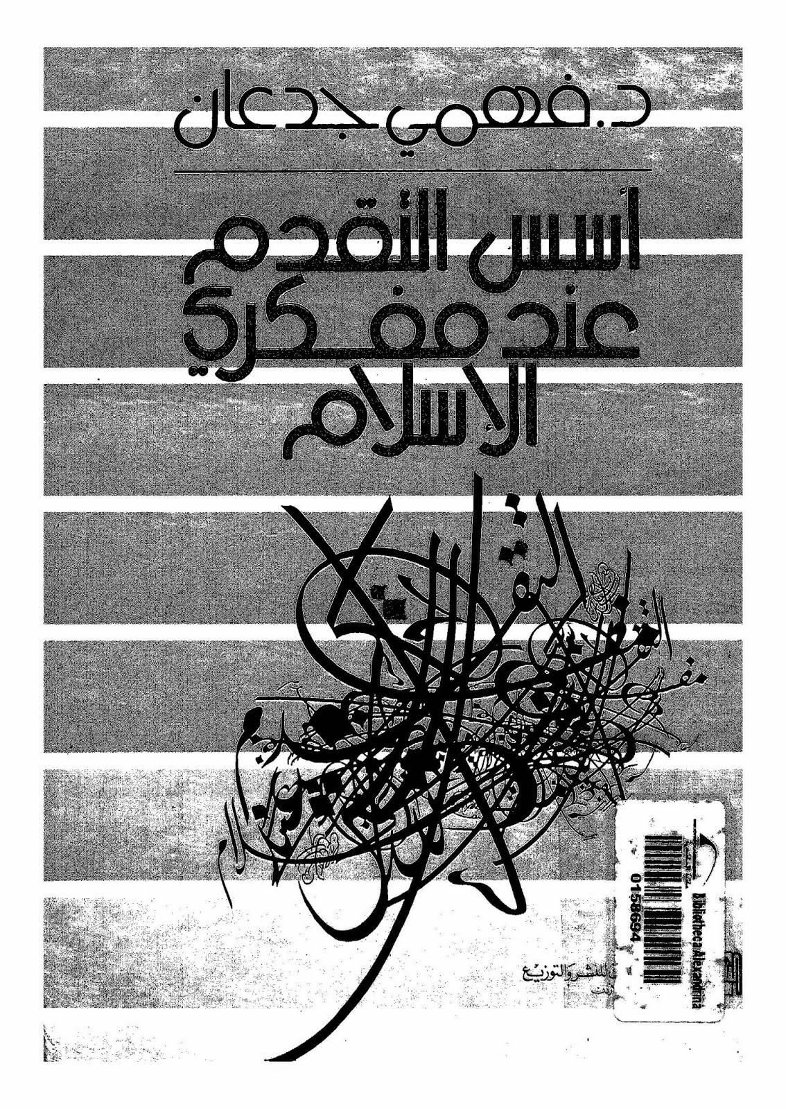 أسس التقدم عند مفكري الإسلام في العالم العربي الحديث لـ فهمي جدعان