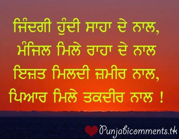 punjabi graphics and punjabi photos jindgi hundi saha de