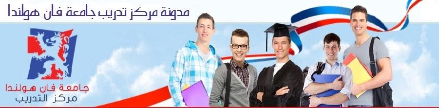 كورسات تدريبية معتمدة من جامعة فان هولند بالشرق الأوسط
