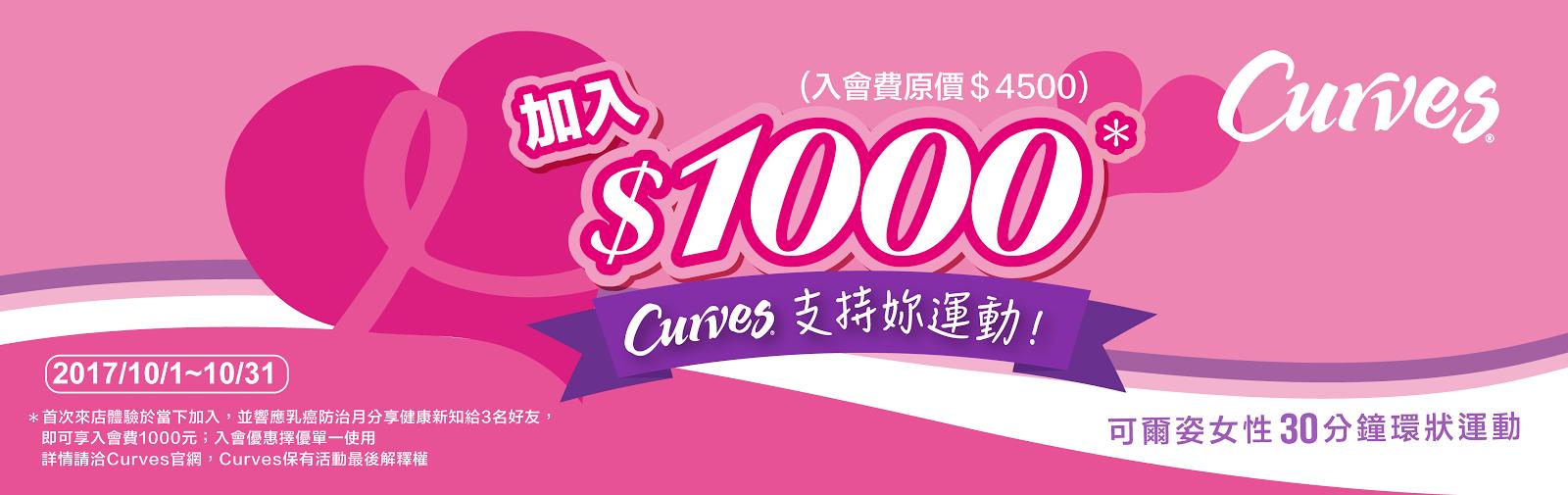 【蘆洲徐匯店】Curves 可爾姿女性30分鐘環狀運動