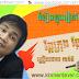 Chkae Krong Chkae Sre by Peak Mi, Khmer Song