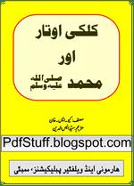 Kalki Autar aur Mohammad by Q.S Khan