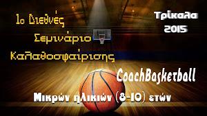 1ο Διεθνές Σεμινάριο Καλαθοσφαίρισης CoachBasketball