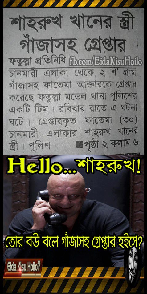 Bangla Funny Mixed