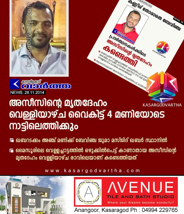 Kerala, Kasaragod, Missing, Deadbody, Found, Azeez, Azeez Kadavath no more, Azeez burial at 5pm.
