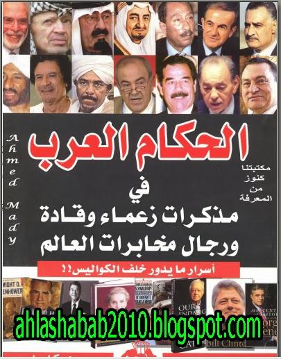 الحكام العرب فى مذكرات زعماء وقادة ورجال مخابرات العالم
