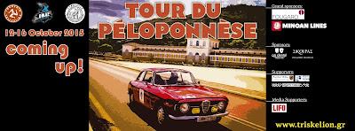 Tour du Peloponnesse 2015