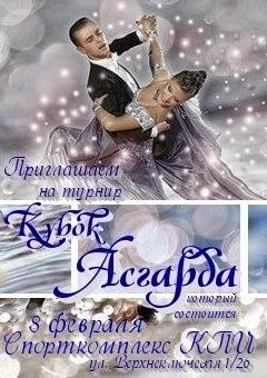 Кубок Асгарда