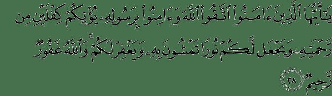 Surat Al Hadid Ayat 28