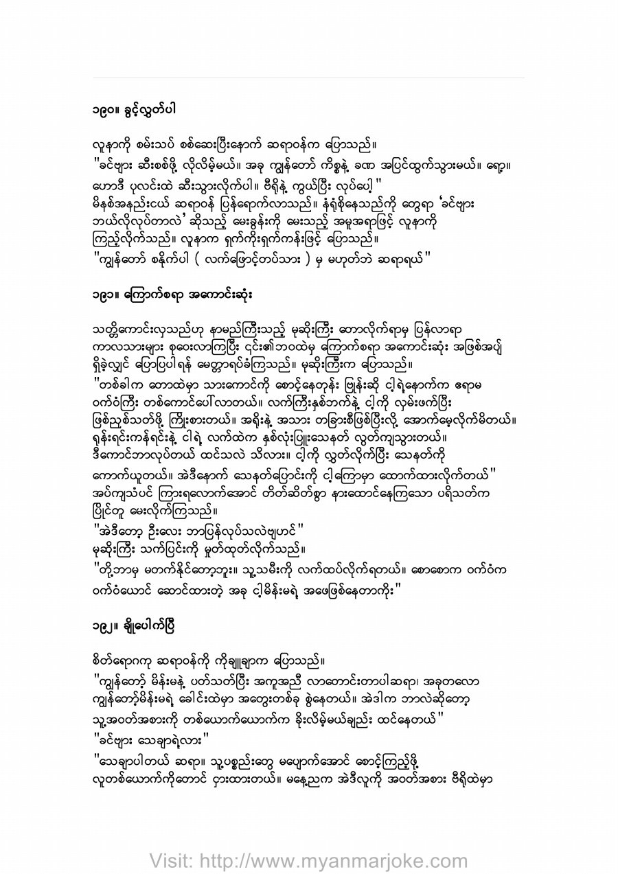 Forgave Me, myanmar jokes