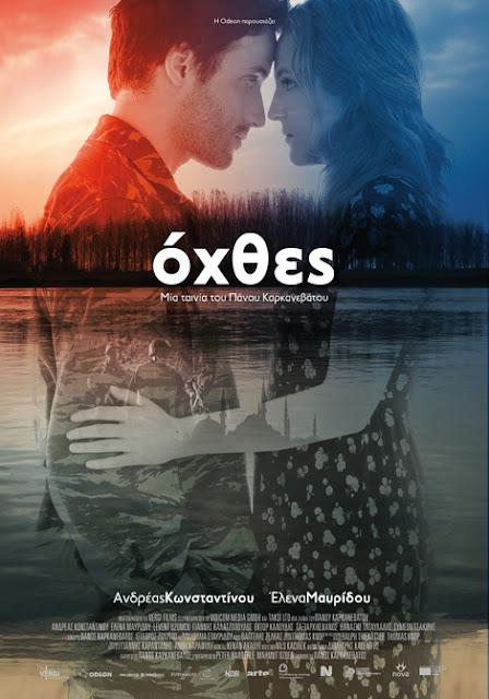 Όχθες (2015) ταινιες online seires xrysoi greek subs