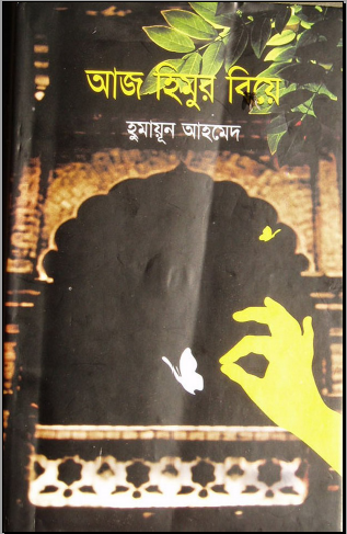 bangla book aj himur biye by humayun ahmed pdf free download pdf books. Black Bedroom Furniture Sets. Home Design Ideas