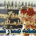 Islamic & Religious Jumma Mubarak