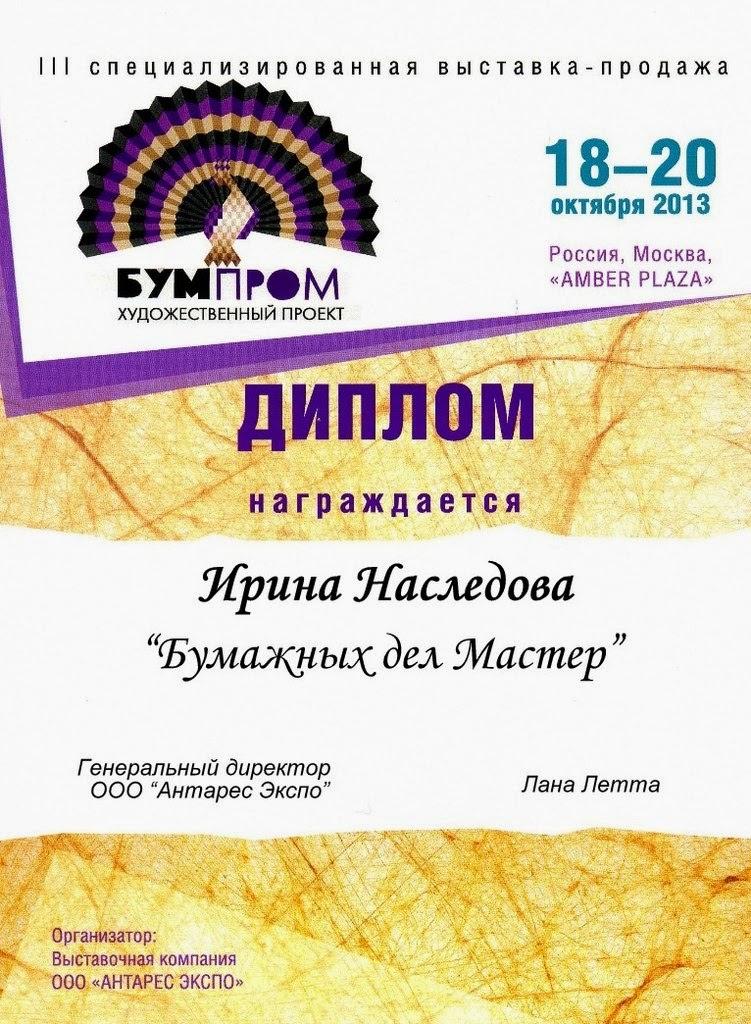 http://irina-scrapgift.blogspot.ru/2013_10_01_archive.html