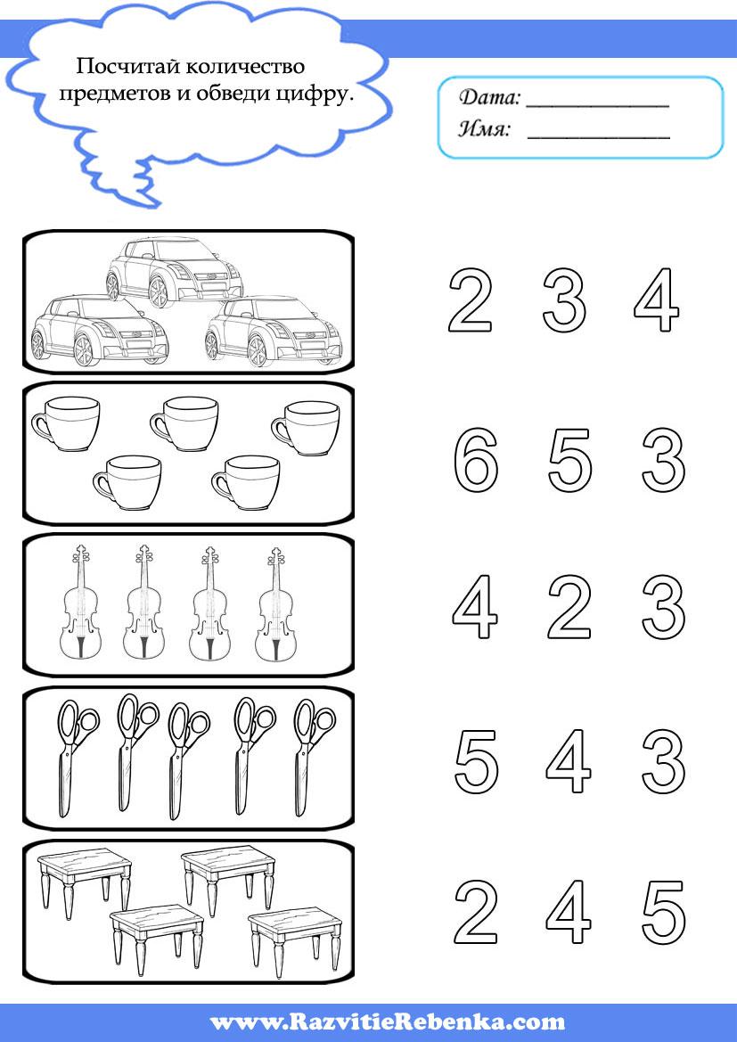 Раскраски с цифрой 2