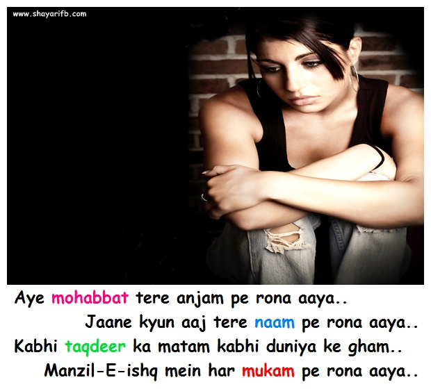 Aye mohabbat tere anjam pe rona aaya.. Jaane kyun aaj tere naam pe rona aaya.. Kabhi taqdeer ka matam kabhi duniya ke gham.. Manzil E ishq mein har mukam pe rona aaya..