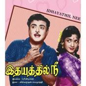 Idhayathil Nee (1963) - Tamil Movie