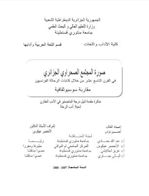 صورة المجتمع الصحراوي الجزائري - رسالة علمية