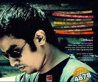 Shudhu Tomay by Nazib Mukit Eid Album 2012 Bangla Mp3 song free Download