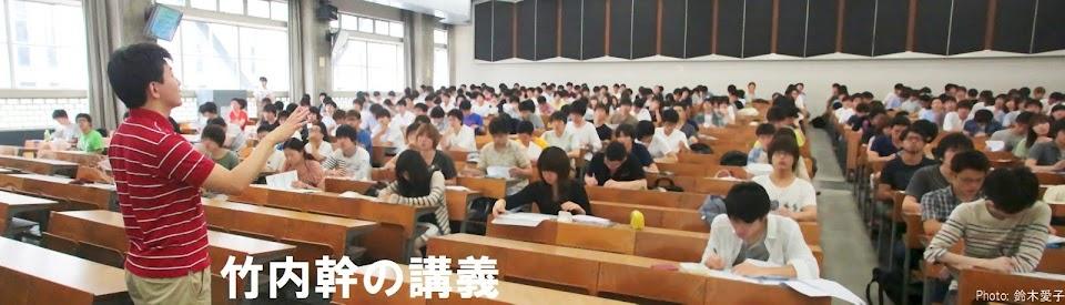 竹内幹の講義