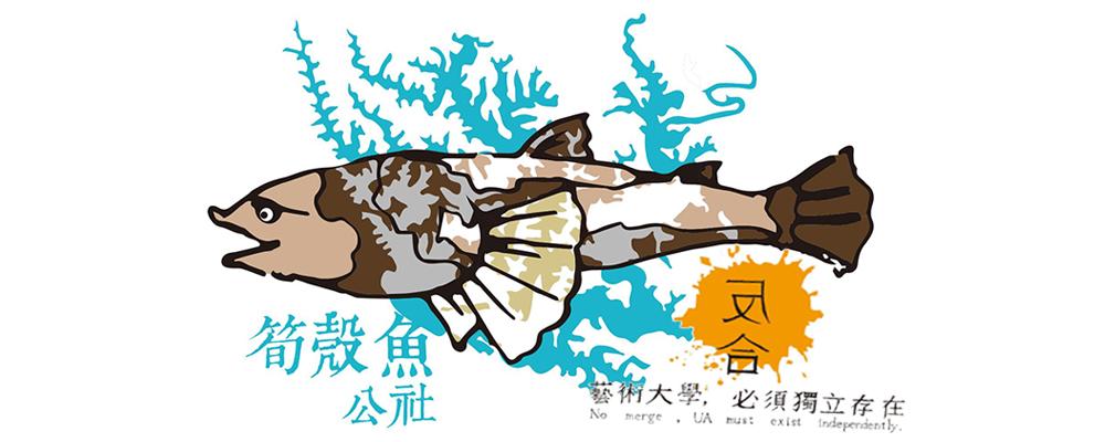 筍殼魚公社