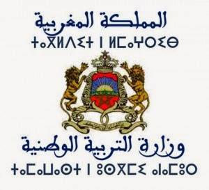 المراسلة رقم 252-14 المؤرخة في 18 دجنبر 2014 بشأن تأطير وتتبع إجراء فروض المراقبة المستمرة للمواد الإسلامية بالتعليم الأصيل بالسلك الثانوي الإعدادي
