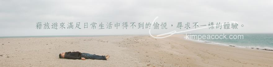 劍華與志清