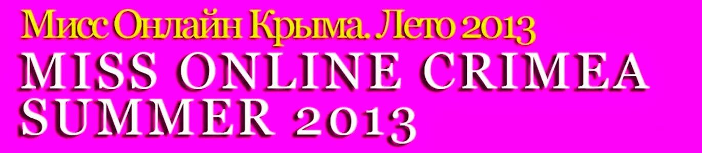 Miss Online Crimea. Summer 2013