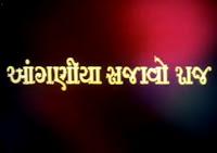 aanganiya Sajao Raaj gujarati film
