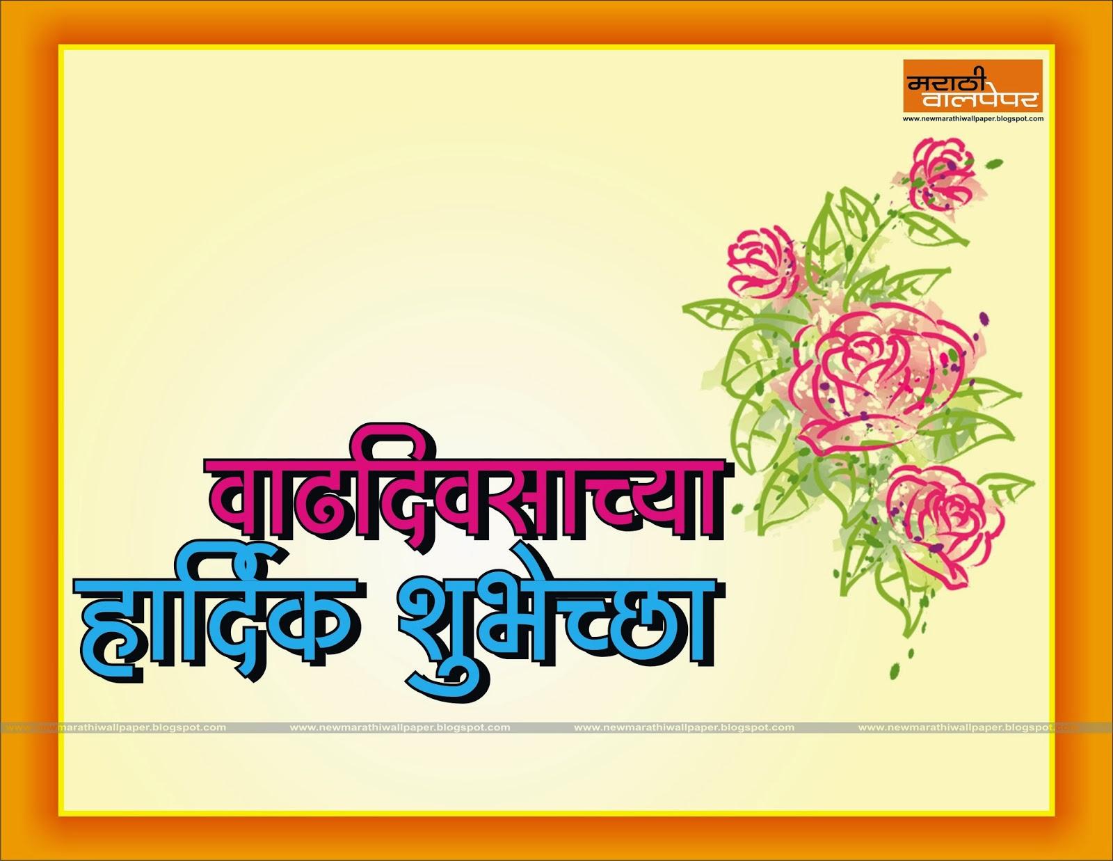 Marathi Me Marathi Pics Images Wallpaper For Facebook Page ...