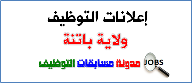 اعلانات مسابقات التوظيف لولاية باتنة شهر جانفي 2015
