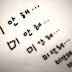 Korece Üzgünüm, Özür dilerim