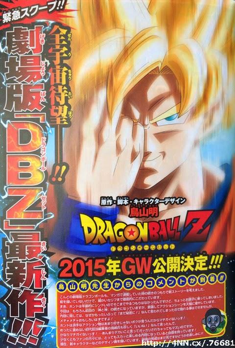 Actu Ciné, Akira Toriyama, Cinéma, Dragon Ball Z, Dragon Ball Z Movie 2015, Toei Animation,
