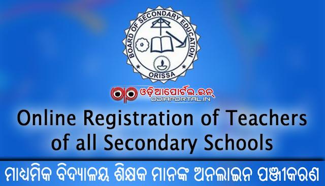 Online registration of teachers, orissa, odisha, bse, Board of Secondary Education, Odisha, school teacher online registration, 2015 2016 December, http://bseodisha.indiaresults.com/rtet/ , india result, bseodisha, pdf, online registration rtet