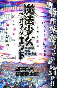 Mahou Shoujo Of The End