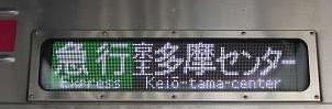 京王電鉄 急行 京王多摩センター行き3 8000系