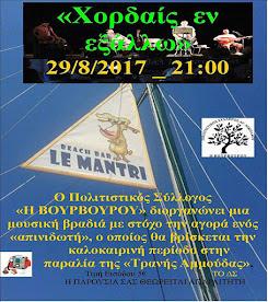 Μουσική βραδιά απο τον Πολιτιστικό η Βουρβουρού στο 'le mantri' 29-8-17 για αγορά απινιδωτή.