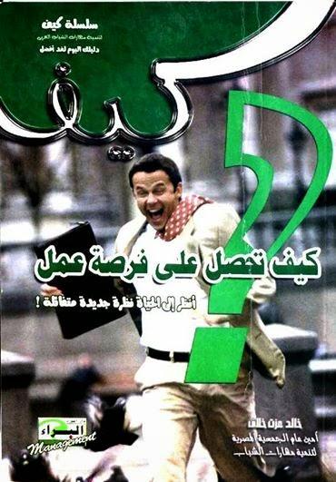 كيف تحصل على فرصة عمل - خالد عزت خلاف pdf