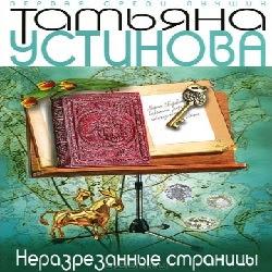 Неразрезанные страницы. Татьяна Устинова — Слушать аудиокнигу онлайн