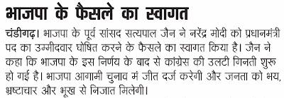 भाजपा के पूर्व सांसद सत्य पाल जैन ने नरेन्द्र मोदी को प्रधानमंत्री पद का उम्मीदवार घोषित करने के फैसले का स्वागत किया है।